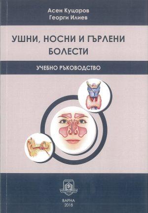 Ушни, носни и гърлени болести