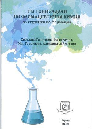 Тестови задачи по Фармацефтична Химия